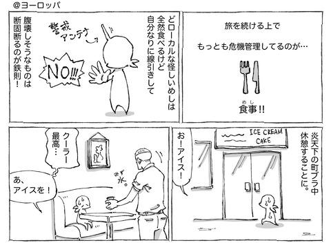 シビれめし【46】①1