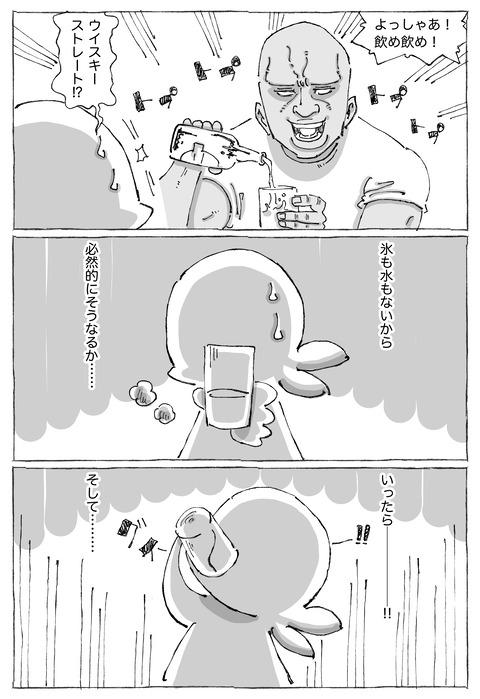 【ムハンマド道中】31