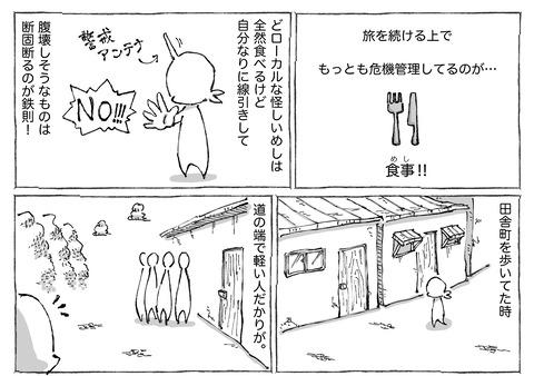 シビれめし【6】①1