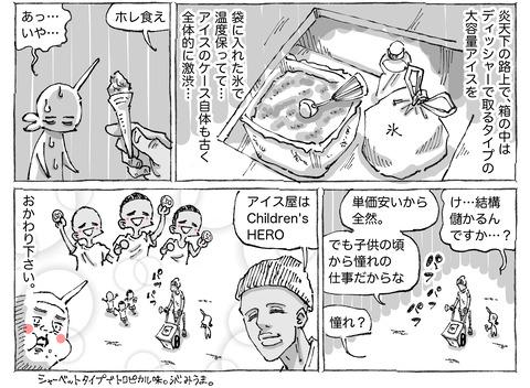 シビれめし【23】②2