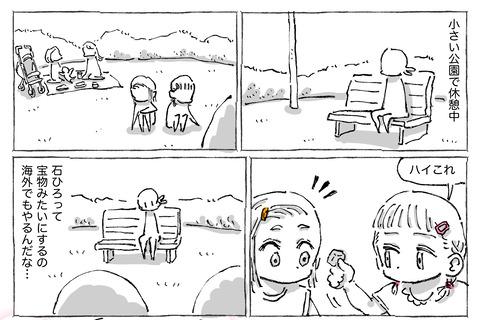 SNS漫画【31】①