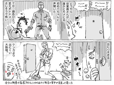 SNS漫画【73】②