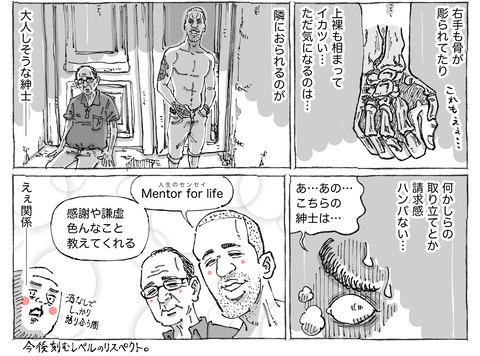 海外旅日記【190】②