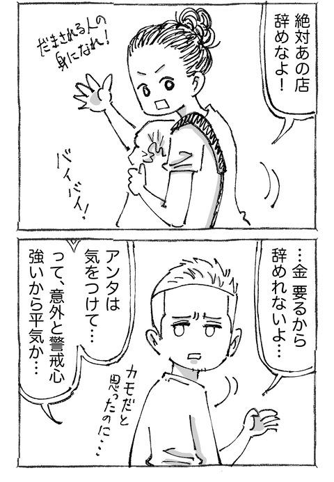 【青年と日本女子】822