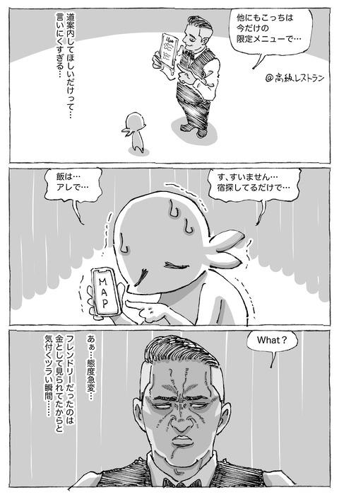 【シーギリヤロック】13