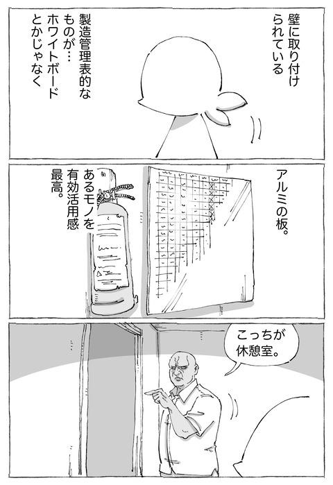 【アルミ工場】11