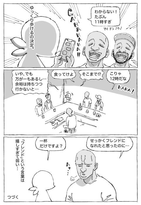 【ムハンマド道中】30