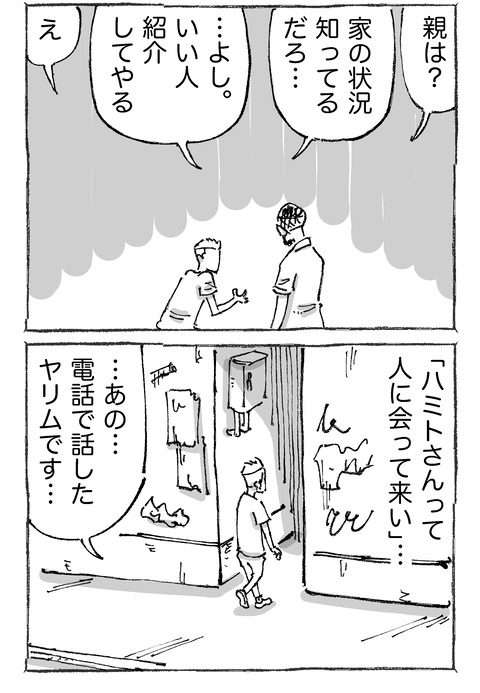 【青年と日本女子】12②