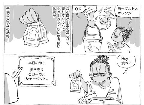 シビれめし【69】②1