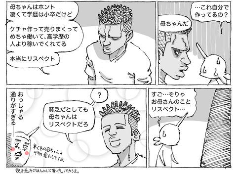 シビれめし【19】②2
