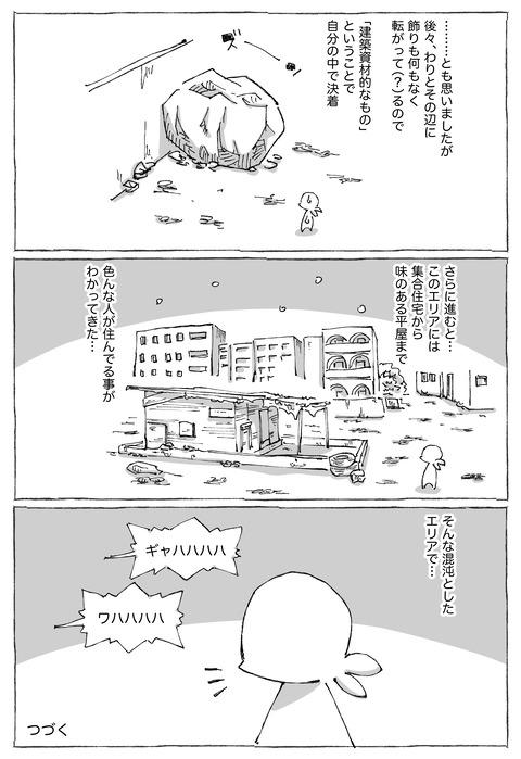 【ムハンマド道中】20