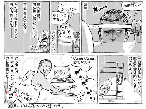 SNS漫画【85】②