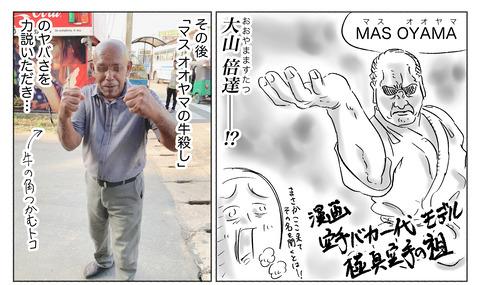 SNS漫画【22】2①