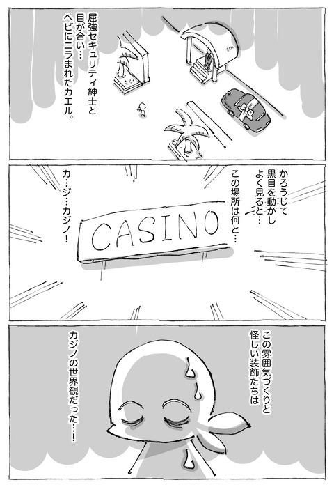 【ムハンマド道中】35