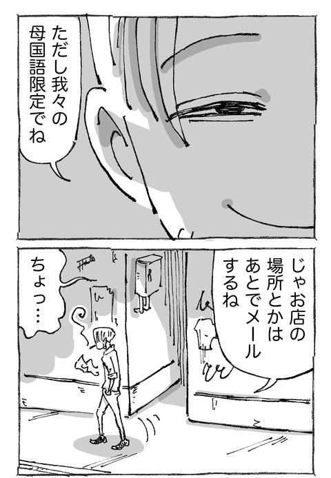 【青年と日本女子】321