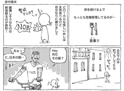 シビれめし【32】①1