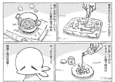 シビれめし【22】②1