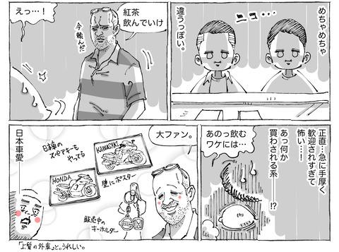 海外旅日記【170】②