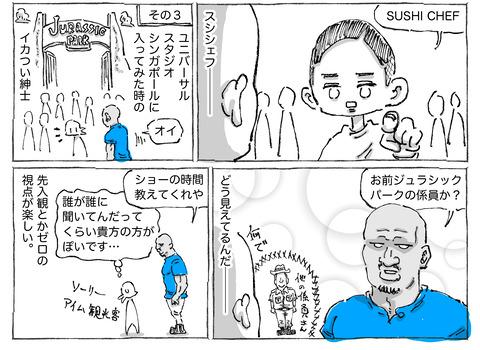 SNS漫画【36】;②