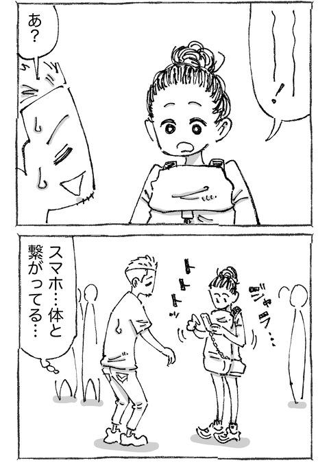 【青年と日本女子】512