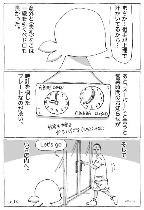 【cuba行脚】22