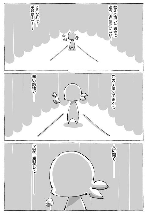 【シーギリヤロック】19