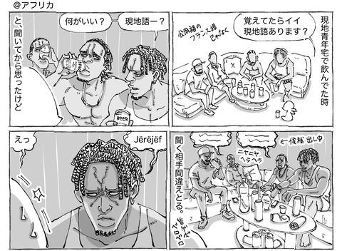 海外旅日記【197】①