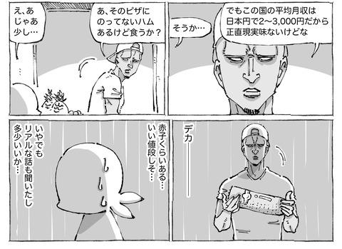 シビれめし【13】①2