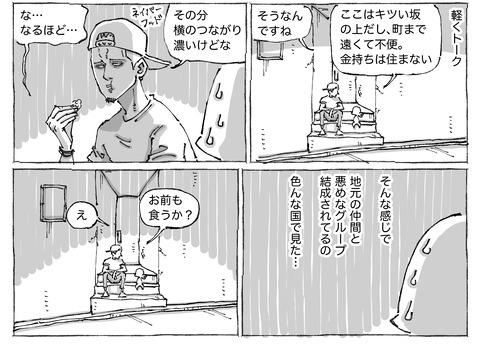 シビれめし【17】①2