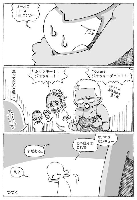 【靴とり】20
