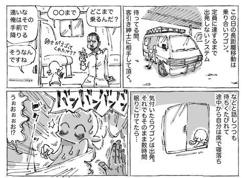 海外旅日記【104】①