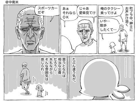 海外旅日記【181】①