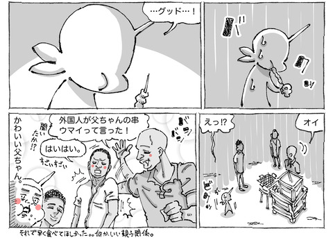 シビれめし【28】②2