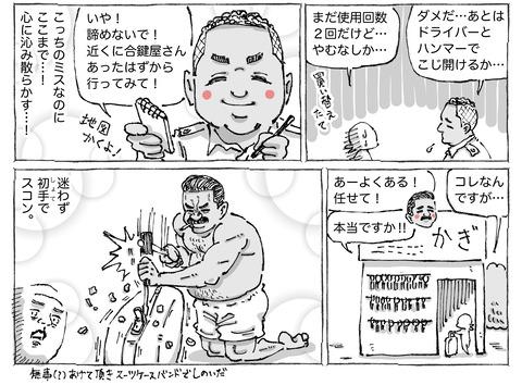 SNS漫画【60】:②