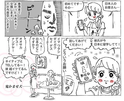 SNS漫画【27】②