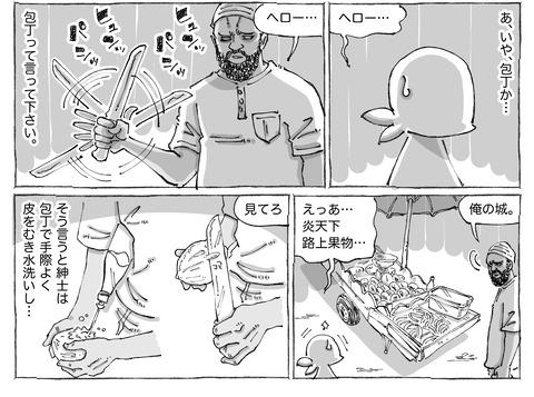シビれめし【70】①2