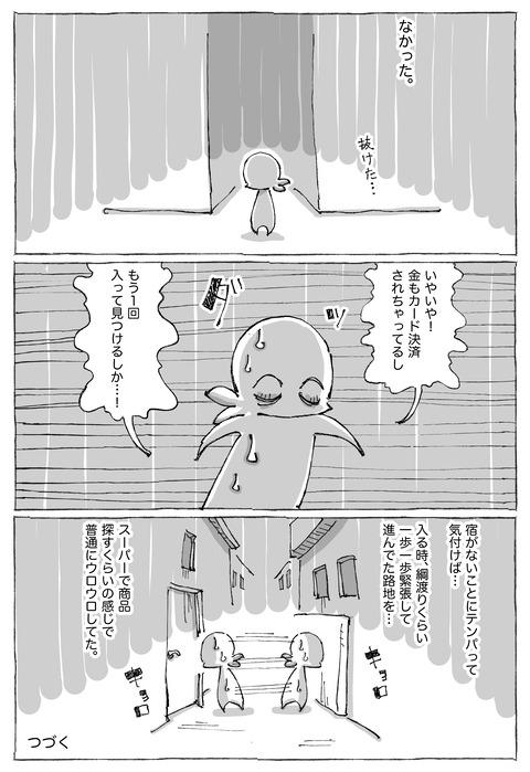 【シーギリヤロック】18