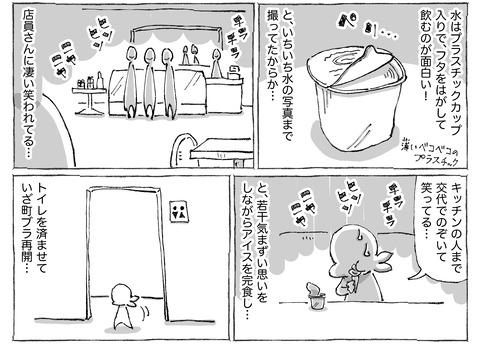 シビれめし【46】①2