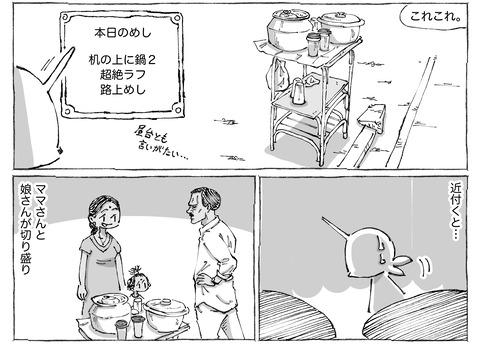 シビれめし【56】①2