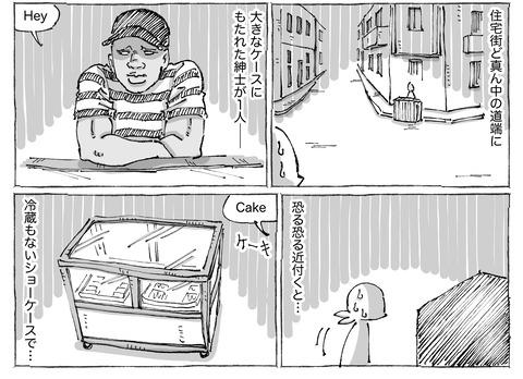 シビれめし【10】①2