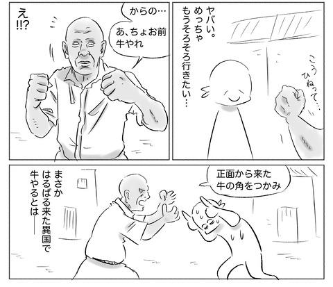 SNS漫画【22】2②