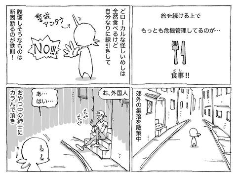 シビれめし【17】①1