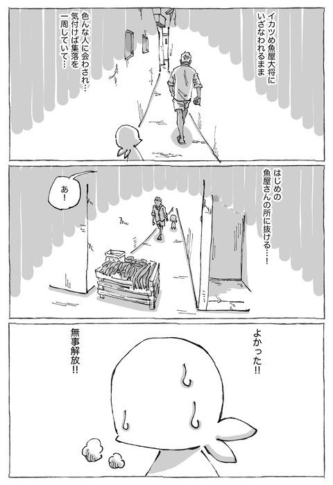 【魚屋集落】15