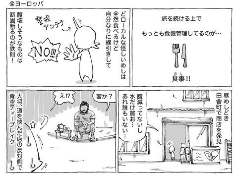 シビれめし【31】①1