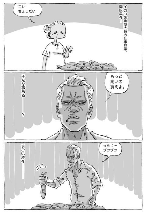 【魚屋集落】5