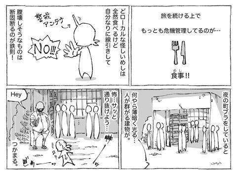シビれめし【25】①1