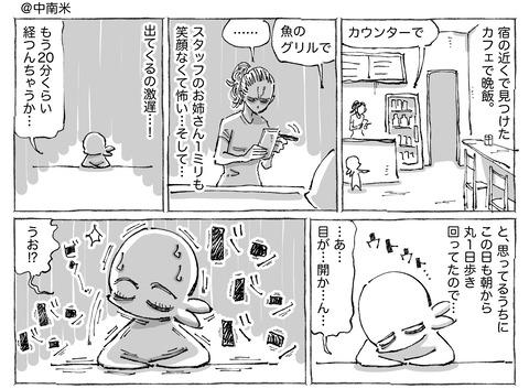 海外旅日記【118】①