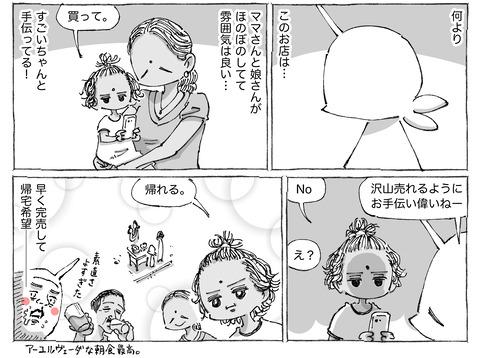 シビれめし【56】②2