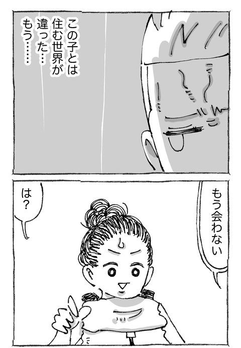 【青年と日本女子】1321