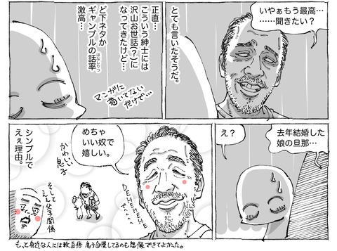 海外旅日記【160】②